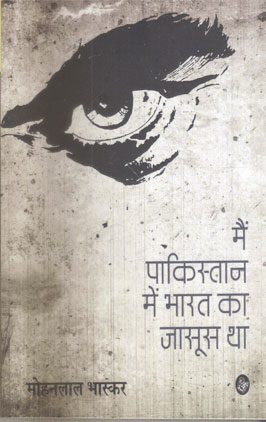 Buy Books on from Hindi Book Centre
