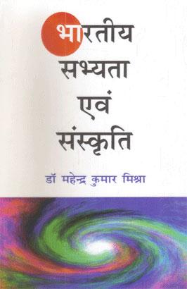 Books on MAHENDRA KUMAR MISHRA from Hindi Book Centre