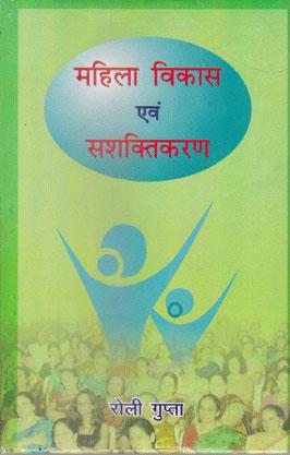 Buy Books on women study hindi from Hindi Book Centre