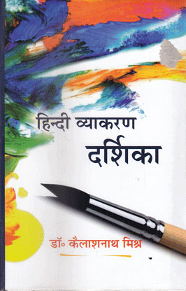 Buy Books on m k mishra dr from Hindi Book Centre